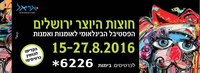Participarea României la Târgul Internațional de Arte și Meșteșuguri de la Ierusalim, 15-27 august 2016