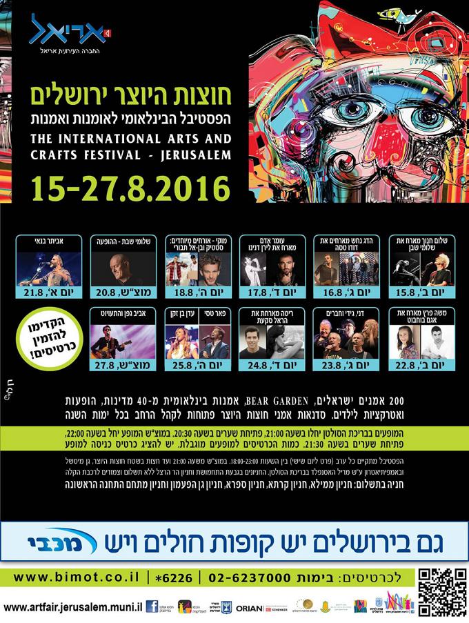 Participarea-României-la-Târgul-Internațional-de-Arte-și-Meșteșuguri-de-la-Ierusalim-15-27-august-2016-1